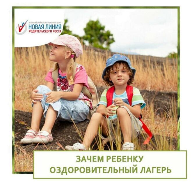 Зачем ребенку оздоровительный лагерь?