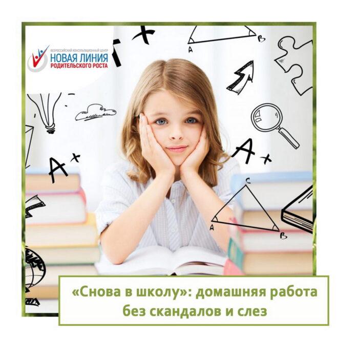 «Снова в школу»: домашняя работа без скандалов и слез
